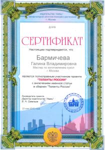 Сертификат0001